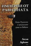 Bulgarian edition of 'Empires of the Plain'