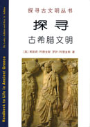 Chinese edition of 'Handbook to Life in Ancient Greece'