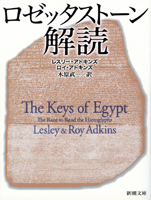 The Keys of Egypt - Japanese paperback cover
