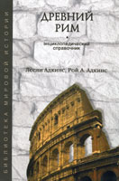 Russian edition of 'Handbook to Life in Ancient Rome'