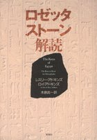 The Keys of Egypt - Japanese Cover