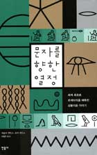 South Korean edition of 'The Keys of Egypt'