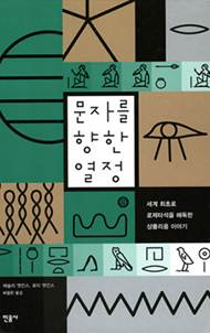 Cover of the Korean The Keys of Egypt