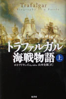 Japanese edition of 'Trafalgar'